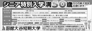 1213_大谷_シニア