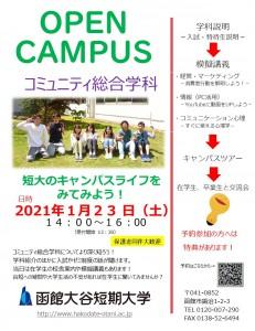 【確定】2021年1月23日コミュニティ総合学科オープンキャンパス(ポスター兼チラシ)